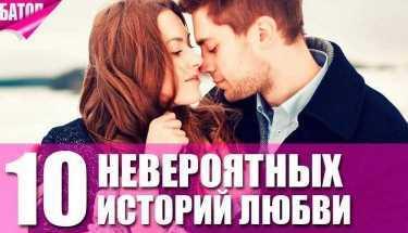 10 неверояных историй любви